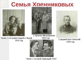 Семья Хренниковых
