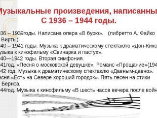 Музыкальные произведения, написанныеС 1936 – 1944 годы.1936 – 1939годы. Написана