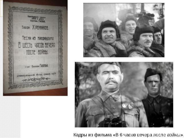 Кадры из фильма «В 6 часов вечера после войны».