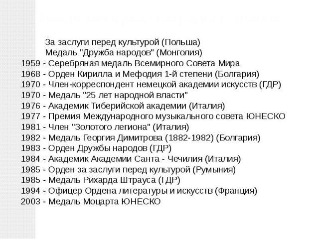 Международные награды и звания. За заслуги перед культурой (Польша) Медаль