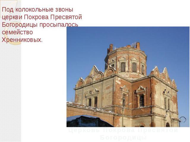 Под колокольные звоны церкви Покрова Пресвятой Богородицы просыпалось семейство Хренниковых.