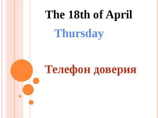 The 18th of AprilThursdayТелефон доверия
