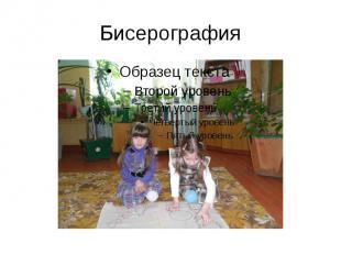 Бисерография