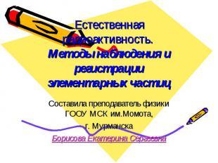 Естественная радиоактивность. Методы наблюдения и регистрации элементарных части