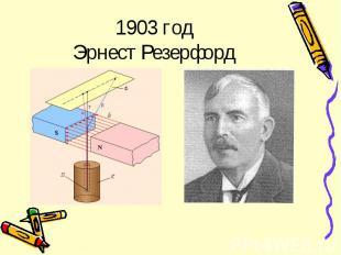 1903 годЭрнест Резерфорд
