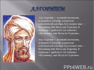 АЛГОРИТМ Аль-Хорезми — великий математик, астроном и географ, основатель классич
