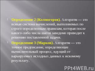 Определение 2 (Колмогоров).Алгоритм — это всякая система вычислений, выполняемы