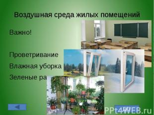 Воздушная среда жилых помещений Важно!ПроветриваниеВлажная уборкаЗеленые растени
