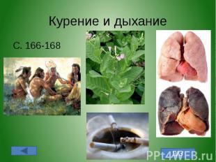 Курение и дыхание С. 166-168
