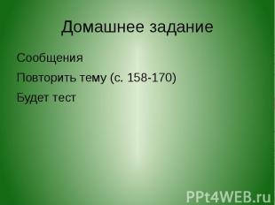 Домашнее задание СообщенияПовторить тему (с. 158-170)Будет тест