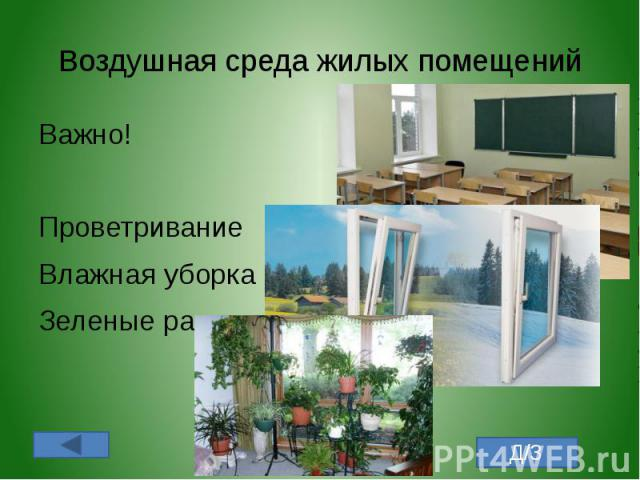 Воздушная среда жилых помещений Важно!ПроветриваниеВлажная уборкаЗеленые растения
