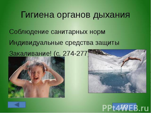 Гигиена органов дыхания Соблюдение санитарных нормИндивидуальные средства защитыЗакаливание! (с. 274-277)