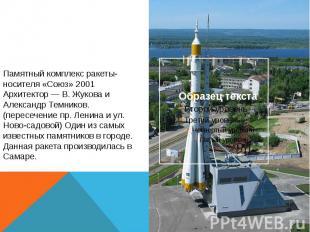 Памятный комплекс ракеты-носителя «Союз» 2001Архитектор — В. Жукова и Александр