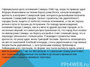 Официальная дата основания Самары 1586 год, когда по приказу царя Фёдора Иоаннов