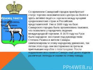 Со временем Самарский городок приобретает статус торгово-экономического центра н