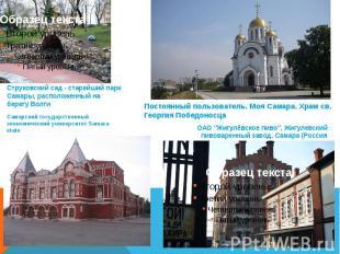 Самарский государственный экономический университет Samara state Постоянный поль
