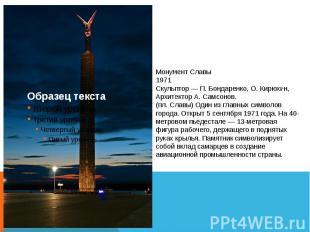 Монумент Славы1971Скульптор — П. Бондаренко, О. Кирюхин, Архитектор А. Самсонов.