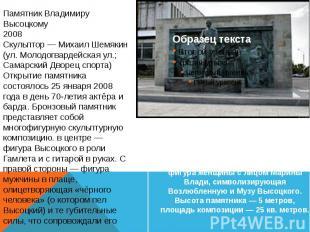 Памятник Владимиру Высоцкому 2008Скульптор — Михаил Шемякин(ул. Молодогвардейска