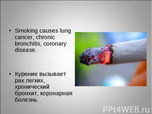 Smoking causes lung cancer, chronic bronchitis, coronary disease.Курение вызывае