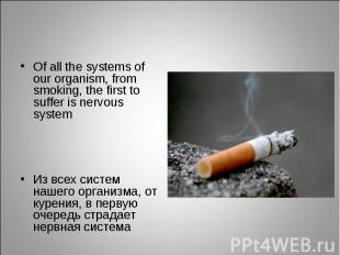 Of all the systems of our organism, from smoking, the first to suffer is nervous