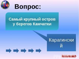 Вопрос:Самый крупный остров у берегов КамчаткиКарагинский