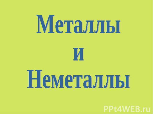 Металлы и неметаллы реферат по химии 4753