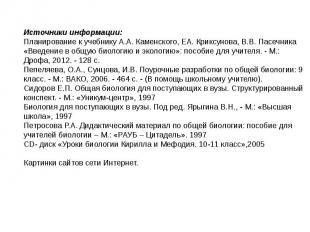 Источники информации:Планирование к учебнику А.А. Каменского, ЕА. Криксунова, В.