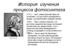 История изучения процесса фотосинтеза1771 г. – англ. химик Джозеф Пристли устано