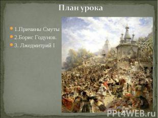 1.Причины Смуты2.Борис Годунов.3. Лжедмитрий I