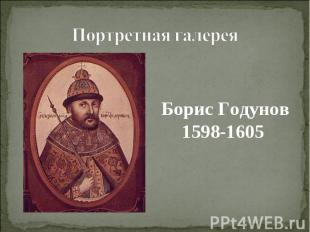 Борис Годунов1598-1605