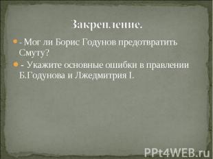 - Мог ли Борис Годунов предотвратить Смуту?- Укажите основные ошибки в правлении