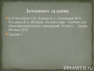 § 20 Волобуев О.В., Клоков В.А., Пономарев М.В., Рогожкин В.А. История . Россия