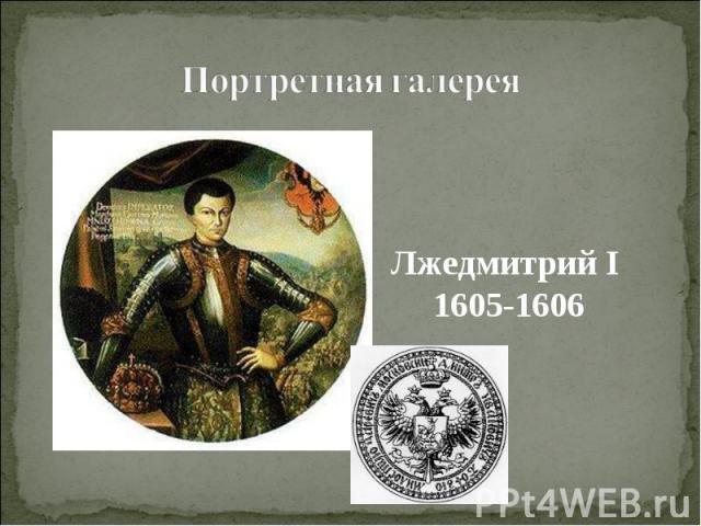 Лжедмитрий I 1605-1606