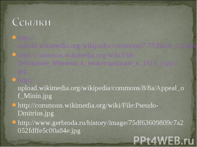 http://upload.wikimedia.org/wikipedia/commons/7/78/Boris_Godunov_icon.jpghttp://commons.wikimedia.org/wiki/File:Воззвание_Минина_к_нижегородцам_в_1611_году.jpghttp://upload.wikimedia.org/wikipedia/commons/8/8a/Appeal_of_Minin.jpghttp://commons.wikim…