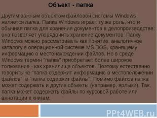 Объект - папкаДругим важным объектом файловой системы Windows является папка. Па