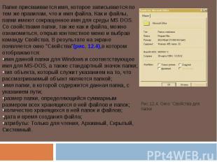 Папке присваивается имя, которое записывается по тем же правилам, что и имя файл