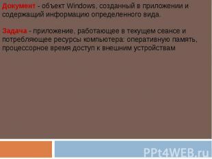 Документ - объект Windows, созданный в приложении и содержащий информацию опреде