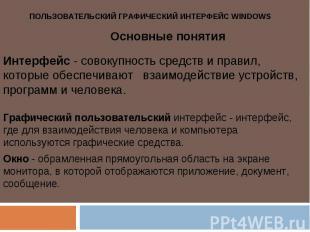 ПОЛЬЗОВАТЕЛЬСКИЙ ГРАФИЧЕСКИЙ ИНТЕРФЕЙС WINDOWSОсновные понятияИнтерфейс - совоку