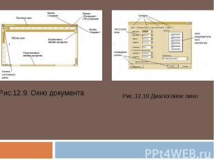 Рис.12.9. Окно документа Рис.12.10 Диалоговое окно