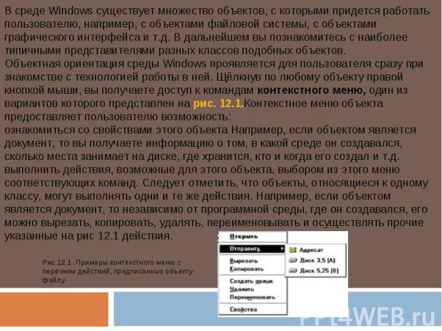 В среде Windows существует множество объектов, с которыми придется работать пользователю, например, с объектами файловой системы, с объектами графического интерфейса и т.д. В дальнейшем вы познакомитесь с наиболее типичными представителями разных кл…