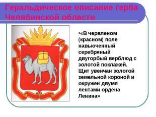 Геральдическое описание герба Челябинской области «В червленом (красном) поле на