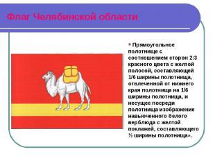 Флаг Челябинской области Прямоугольное полотнище с соотношением сторон 2:3 красн
