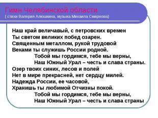 Гимн Челябинской области( стихи Валерия Алюшкина, музыка Михаила Смирнова) Наш к