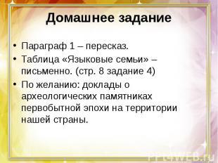 Домашнее задание Параграф 1 – пересказ.Таблица «Языковые семьи» – письменно. (ст