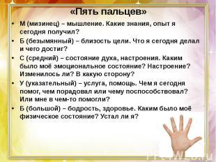 «Пять пальцев» М(мизинец) – мышление. Какие знания, опыт я сегодня получил?Б(б
