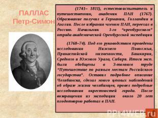 ПАЛЛАС Петр-Симон (1741– 1811), естествоиспытатель и путешественник, академик ПА