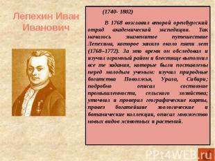 Лепехин Иван Иванович (1740- 1802) В 1768 возглавил второй оренбургский отряд ак