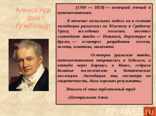 Александр фон Гумбольдт (1769 — 1859)— немецкий ученый и путешественник. В тече