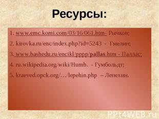 Ресурсы: 1. www.emc.komi.com/03/16/061.htm- Рычков;2. kirovka.ru/enc/index.php?i
