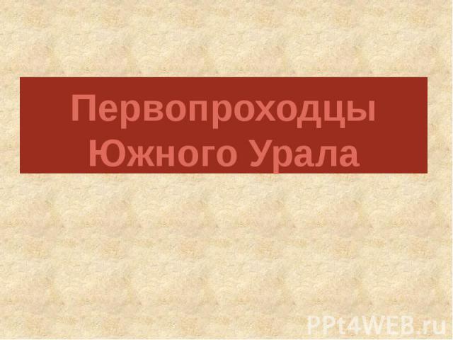 Первопроходцы Южного Урала